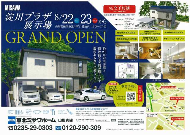 淀川プラザ展示場 GRAND OPEN!