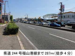 県道244号福山港線
