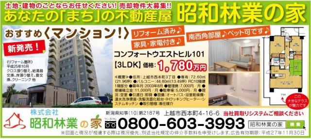 直江津マンション「コンフォートウエストヒル」1,780万円