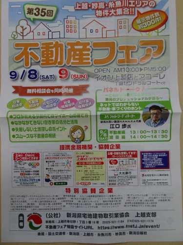 9月不動産フェア広告