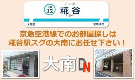 京急空港線でのお部屋探しは糀谷駅スグの大南にお任せ下さい!お客様の理想のお部屋探しのお手伝いをさせていただきます!