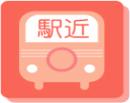 【駅近】徒歩15分以内物件