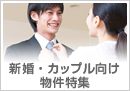 伊勢崎エリア新婚・カップル向け賃貸アパート