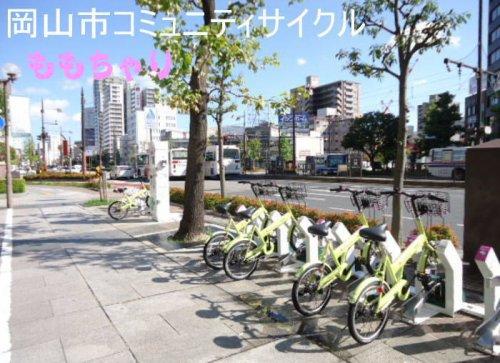 岡山市コミュニティサイクル『ももちゃり』