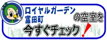 ロイヤルガーデン富田町の空室を今すぐチェック!