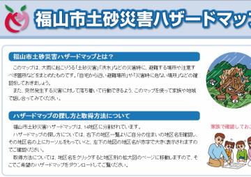 福山市土砂災害ハザードマップ