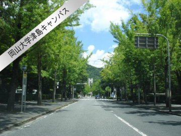 岡山大学津島キャンパス