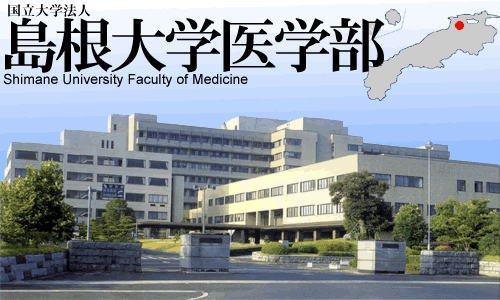 島根大学医学部