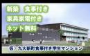 九州大学 伊都キャンパス 新築 学生専用 食事付き 家具家電付き マンション