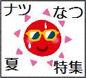 ★夏特集★
