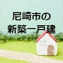 尼崎市の新築一戸建特集