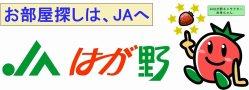 未来ちゃん(JAはが野:キャラクター)開発グループ
