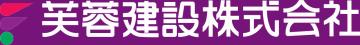 【芙蓉建設(株)】フヨー賃貸ナビ!(山梨県内の賃貸情報総合サイト)