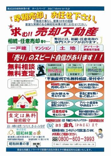 上越市不動産売却は昭和林業の家