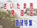 さいたま市見沼区 賃貸特集!!