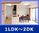 1LDK~2DK