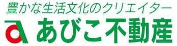 総社市の賃貸アパート・賃貸・売買物件情報 あびこ不動産