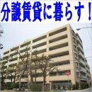園田エリアの分譲賃貸マンション特集