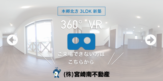 360° VR で本郷北方 新築3LDKをみる