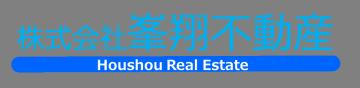 株式会社峯翔不動産