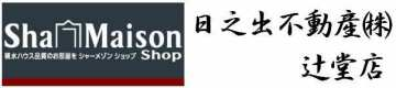 シャーメゾンショップ日之出不動産(株)辻堂店