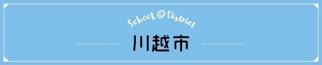 川越市の小中学校