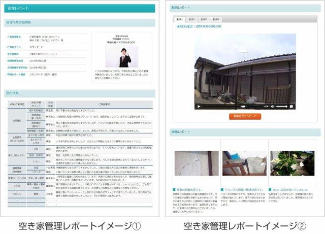 空き家管理レポートイメージ