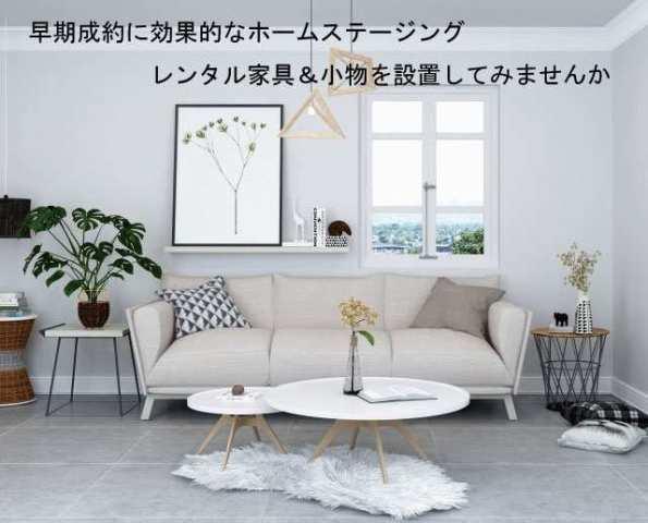 賃貸 売買 空室 ホームステージグ東京 モデルルーム 家具設置 レンタル家具 レンタル小物 空室装飾 マンション装飾