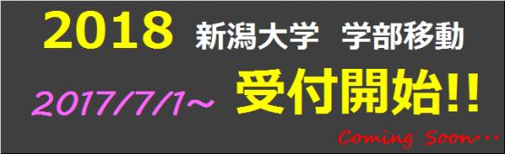 新潟大学医学部、歯学部(旭町キャンパス)・新潟市中央区の賃貸物件ならお任せください♪