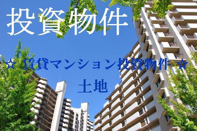 土地・賃貸マンションの投資物件特集