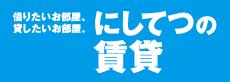 福岡市の賃貸管理のことなら西鉄不動産へご相談下さい