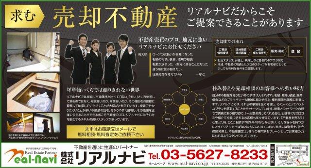 まずはお電話(0800-816-7646)でもメール(hello@real-navi.co.jp)でもお気軽にご依頼下さいませ!