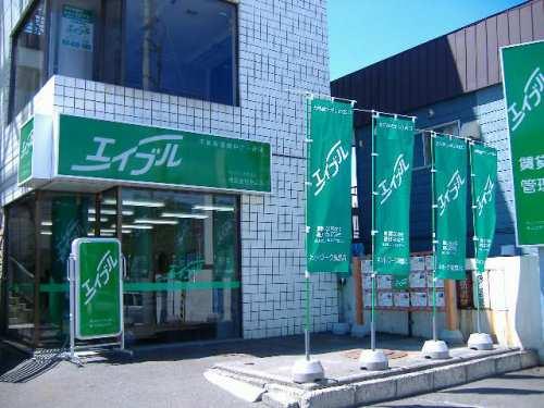 エイブルネットワーク澄川店 北日本ハウス株式会社