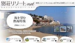別荘リゾート.net