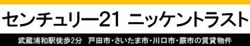 武蔵浦和・戸田市・蕨市の賃貸マンション・アパートならニッケントラスト株式会社