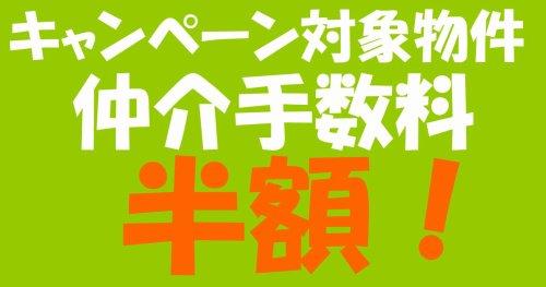 BEST HOME 中野坂上店 半額キャンペーン