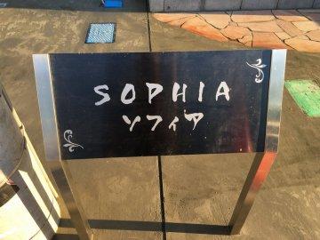 看板SOPHIA ソフィア