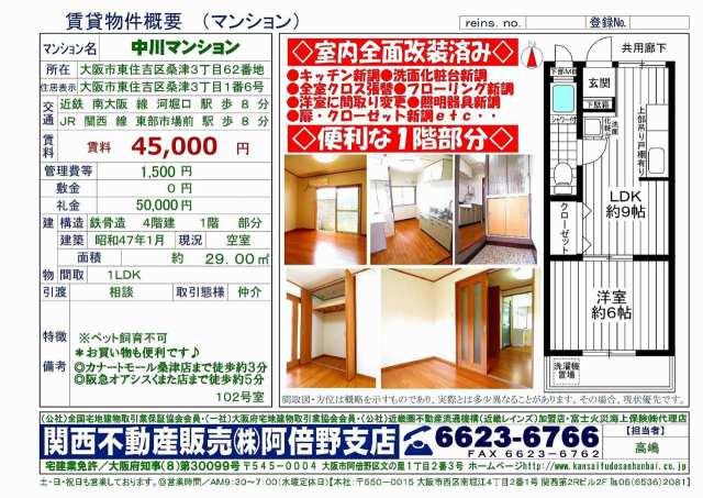 東住吉区:中川マンション物件資料