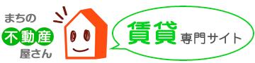 暮らし情報館_賃貸専門サイト