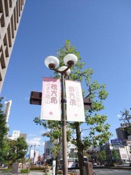 桃太郎のまち岡山の旗