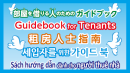 Guidbook for rent(外国籍)
