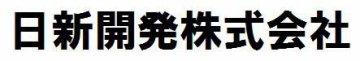 日新開発株式会社
