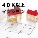 4DK以上のマンション特集