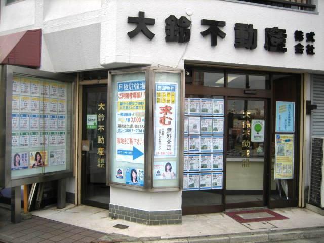 大鈴不動産株式会社 事務所正面
