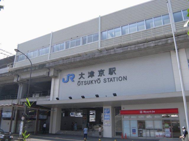 JR湖西線 大津京駅
