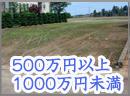 500万~1000万円の土地