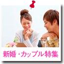 新婚・カップル特集