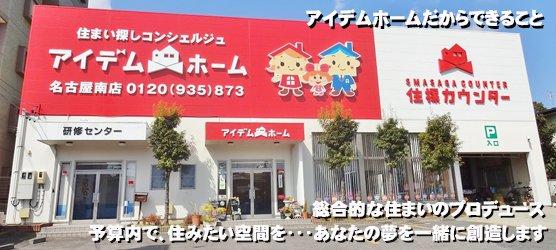 名古屋市の新築一戸建てなら                                 アイデムホームにお任せください!!
