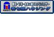 株式会社七里ハウジング