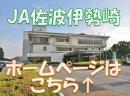 JA佐波伊勢崎ホームページはコチラ☝